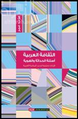الثقافة العربية وأسئلة الحداثة والهوية : قراءة تحليلية لجديد المكتبة العربية