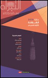 جائزة الشارقة للتأليف المسرحي 2010 : نصوص مسرحية