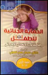 الحماية الجنائية للطفل وفقاً للقانون الإتحادي الإماراتي