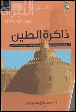 ذاكرة الطين : شواهد من التراث المعماري والعسكري
