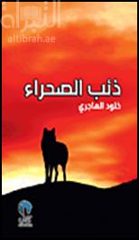 ذئب الصحراء
