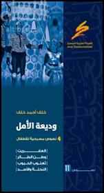 وديعة الأمل : 4 نصوص مسرحية للأطفال : العفريت ، وطن الطائر ، ثعلوب الحبوب ، النحلة والأسد