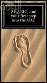 كتاب ARABIC, and your first step into the UAE: Specifically Edited for Abu Dhabi and Dubai. Words you will hear every day in the Emirates