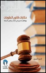 حكايات قانون العقوبات ووقائع ما جرى في مكتب وكيل النيابة