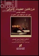 الوجيز في شرح قانون الاحوال الشخصية احمد الكبيسي