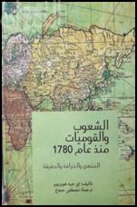 الشعوب و القوميات منذ 1780 : المنهج و الخرافة و الحقيقة Nations and nationalism since 1780 : programme, myth, reality