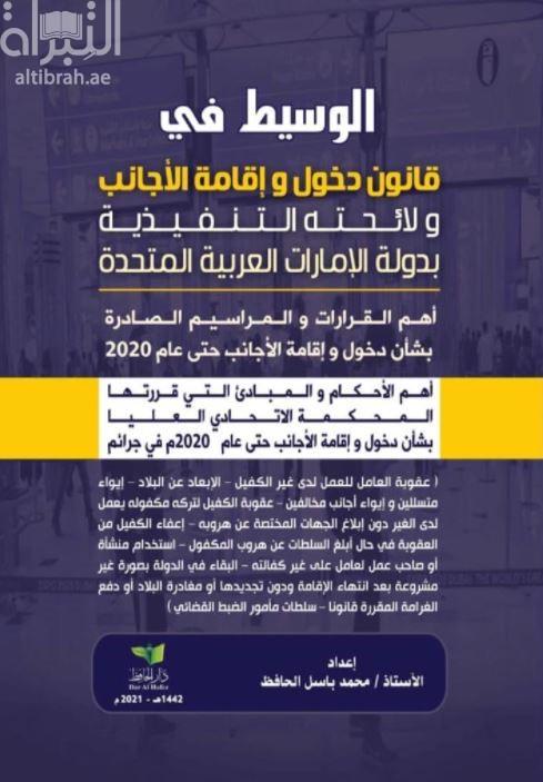 الوسيط في قانون دخول وإقامة الأجانب ولائحته التنفيذية بدولة الإمارات العربية المتحدة : أهم القرارات والمراسيم الصادرة بشأن دخول وإقامة الأجانب حتى عام 2020
