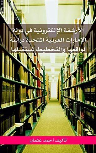 الأرشفة الإلكترونية في دولة الإمارات العربية المتحدة : دراسة لواقعها و التخطيط لمستقبلها