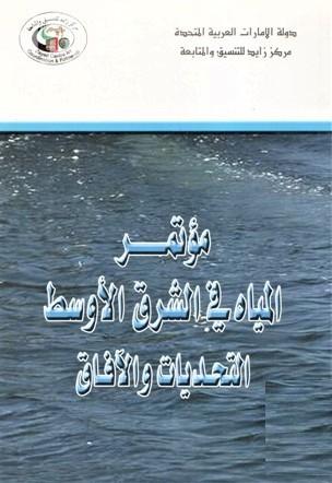 مؤتمر المياه في الشرق الأوسط : التحديات والآفاق
