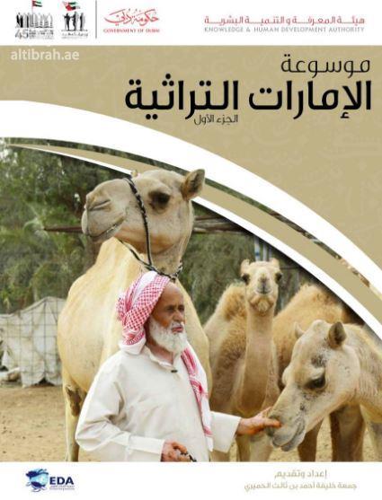 موسوعة الإمارات التراثية - الجزء الأول