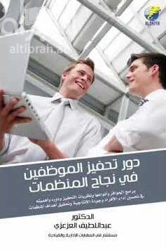 دور تحفيز الموظفين في نجاح المنظمات