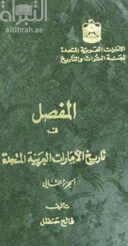 كتاب المفصل في تاريخ الإمارات العربية المتحدة تأليف فالح حنظل