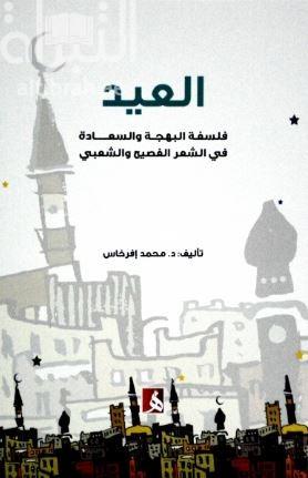 العيد : فلسفة البهجة والسعادة في الشعر الفصيح والشعبي