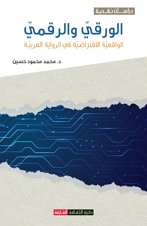 الورقي والرقمي : الواقعية الإفتراضية في الرواية العربية