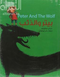 بيتر و الذئب