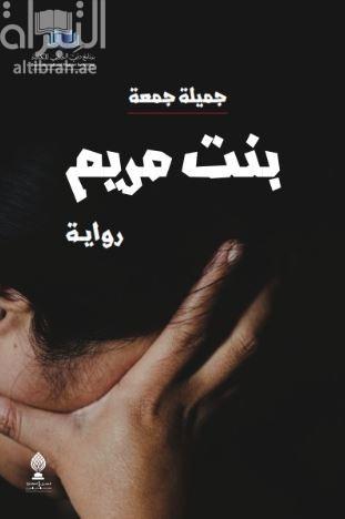 بنت مريم : رواية