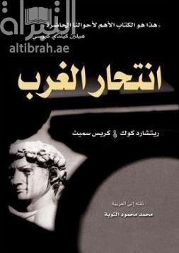كتاب إنتحار الغرب  Suicide of the West