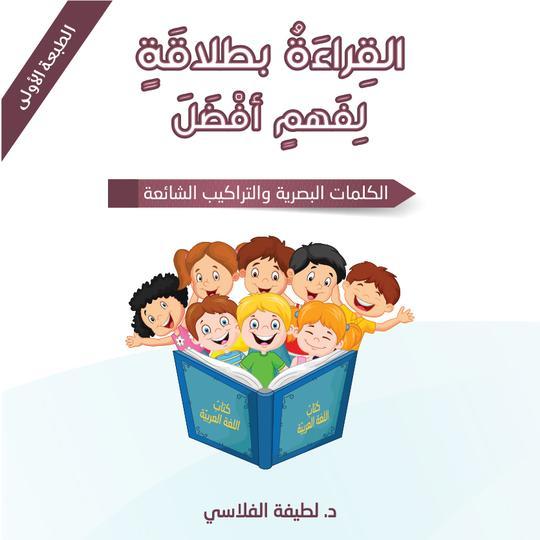 القراءة بطلاقة لفهم أفضل