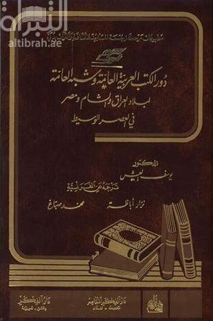 دور الكتب العربية العامة وشبه العامة لبلاد الشام ومصر في العصر الوسيط