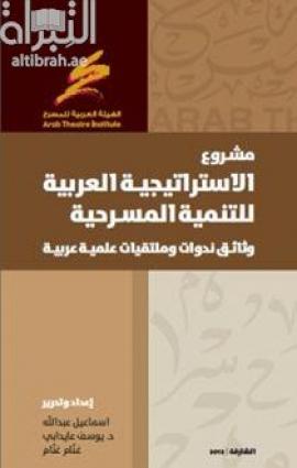 مشروع الإستراتيجية العربية للتنمية المسرحية : وثائق ندوات وملتقيات علمية عربية