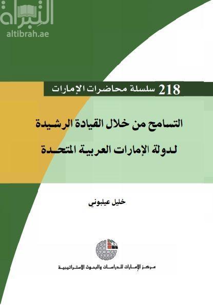 التسامح من خلال القيادة الرشيدة لدولة الإمارات العربية المتحدة
