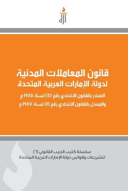 قانون المعاملات المدنية لدولة الإمارات العربية المتحدة الصادر بالقانون الإتحادي رقم ( 5 ) لسنة 1985 م والمعدل بالقانون الإتحادي رقم ( 1 ) لسنة 1987 م