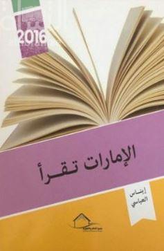 الإمارات تقرأ