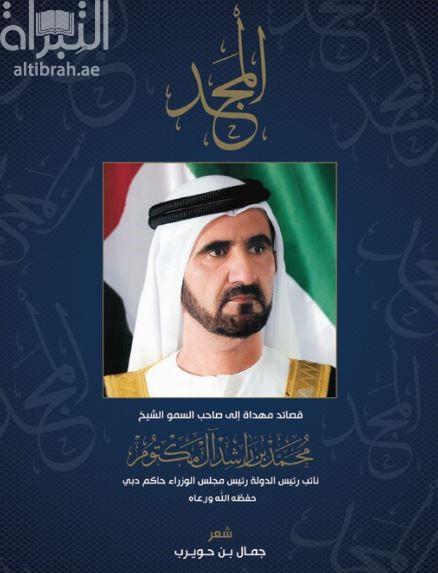 المجد : قصائد مهداة إلى صاحب السمو الشيخ محمد بن راشد آل مكتوم