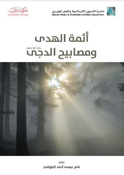أئمة الهدى ومصابيح الدجى - رضي الله عنهم