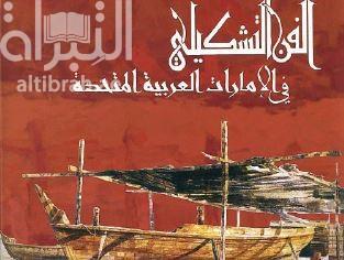 الفن التشكيلي في الإمارات العربية المتحدة