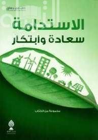 الإستدامة سعادة وابتكار