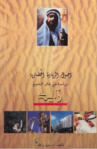 أصول الريادة الحضارية : دراسة في فكر الشيخ زايد