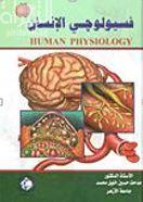 فسيولوجي الإنسان Human physiology