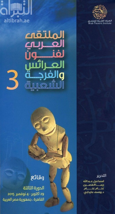 الملتقي العربي لفنون العرائس والفرجة الشعبية 3