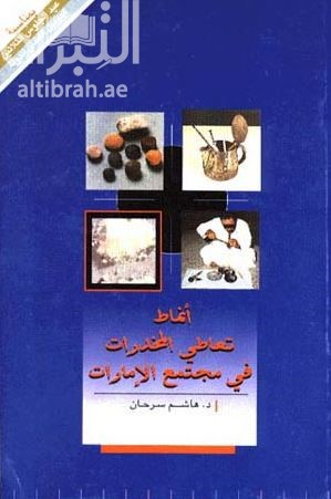 أنماط تعاطي المخدرات في مجتمع الإمارات