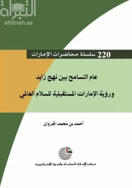 عام التسامح بين نهج زايد ورؤية الإمارات المستقبلية للسلام العالمي