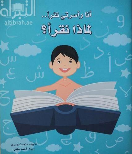 أنا وأسرتي نقرأ  : لماذا نقرأ ؟ : كراس في حب القراءة