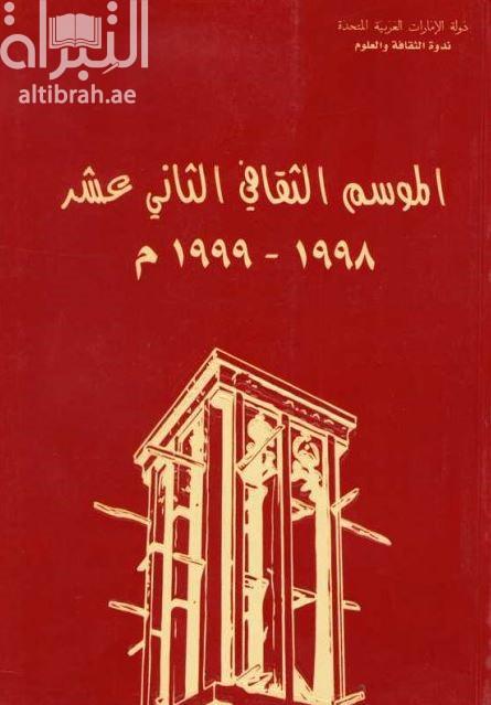 الموسم الثقافي الثاني عشر 1998 - 1999 م