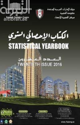 الكتاب الإحصائي السنوي Statistical Yearbook - العدد العشرون Twenteth Issue 2016