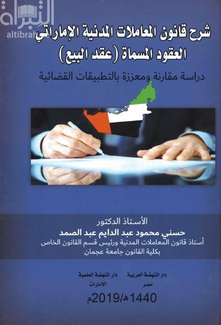 شرح قانون المعاملات المدنية الإماراتي العقود المسماة - عقد البيع : دراسة مقارنة و معززة بالتطبيقات القضائية