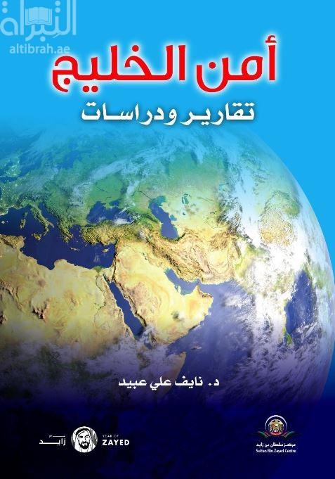 أمن الخليج : تقارير ودراسات