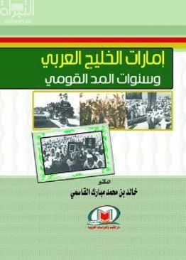 إمارات الخليج العربي وسنوات المد القومي