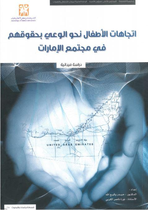 اتجاهات الأطفال نحو الوعي بحقوقهم في مجتمع الإمارات : دراسات ميدانية