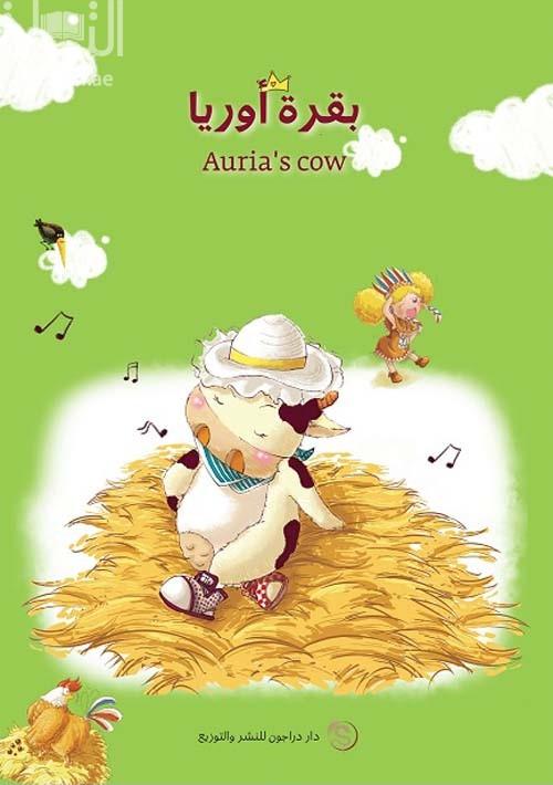 بقرة أوريا Auria,s cow