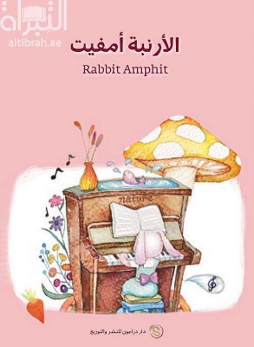الأرنبة أمفيت Rabbit Amphit