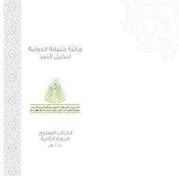 الكتاب السنوي - الدورة الثانية 2010