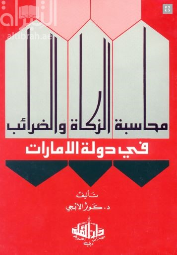 محاسبة الزكاة والضرائب فى دولة الإمارات