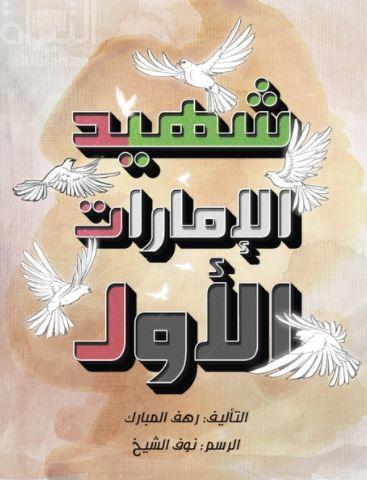 شهيد الإمارات الأول
