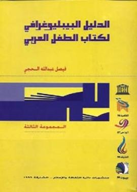 الدليل البيبليوغرافي لكتاب الطفل العربي - المجموعة الثالثة
