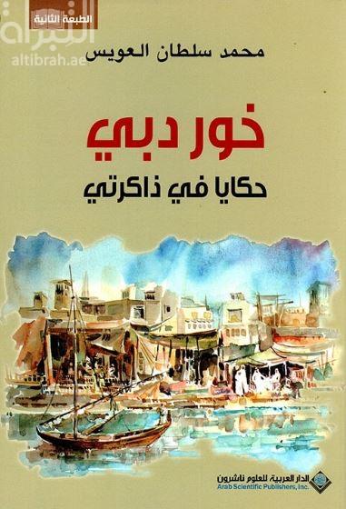 خور دبي : حكايا في ذاكرتي